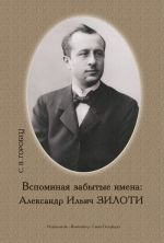 Vspominaja zabytye imena: Aleksandr Ilich Ziloti. Monografija