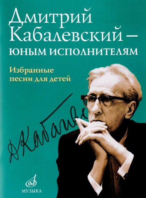 Dmitri Kabalevsky - for young performers. Selected children's songs