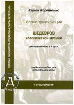 Karen Kornienko. Easy transcriptions of classical music for piano 4 hands. 1-2 grades of music school.