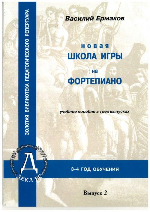 School of piano playing. Vol. 2. Ed. by Vassily Ermakov. 3-4 forms of music school.