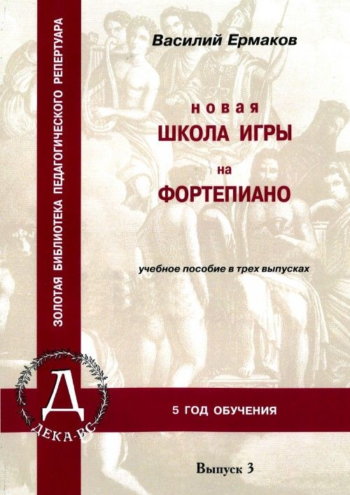 School of piano playing. Vol. 3. Ed. by Vassily Ermakov. 5. form of music school.