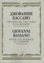 Giovanni Bassano. Richercate, passaggi et cadentie. Arr. for Viola by I. Dolzhnikov