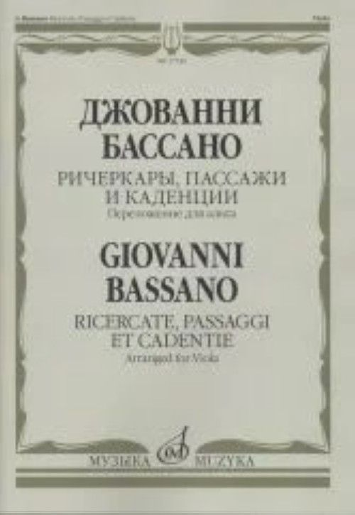 Giovanni Bassano. Richercate, passaggi et cadentie. Arr. for Viola by I. Dolzhnikov