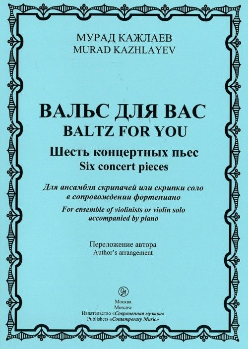 Waltz for you. Six concert pieces for violin ensemble