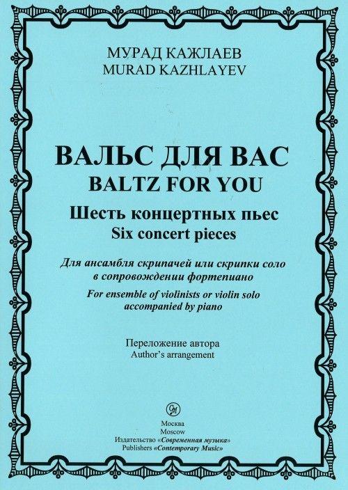 Вальс для вас. Шесть концертных пьес для ансамбля скрипачей и фортепиано