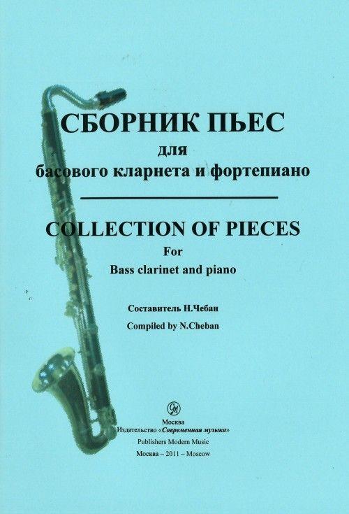 Сборник пьес для басового кларнета и ф-но. Сост. Чебан Н.