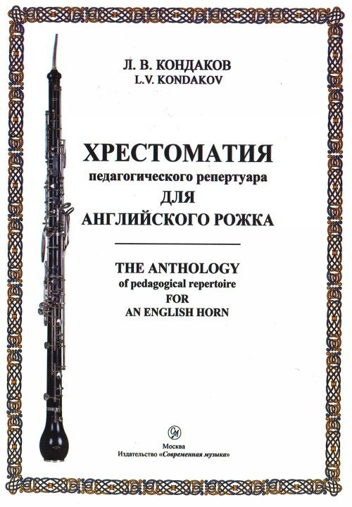 The Antology of pedagogical repertoire for an English Horn