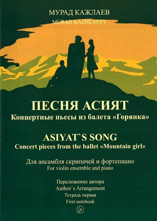 """""""Песня Асият"""". Тетрадь первая. Концертные пьесы из балета """"Горянка"""".  Для ансамбля скрипачей и фортепиано."""