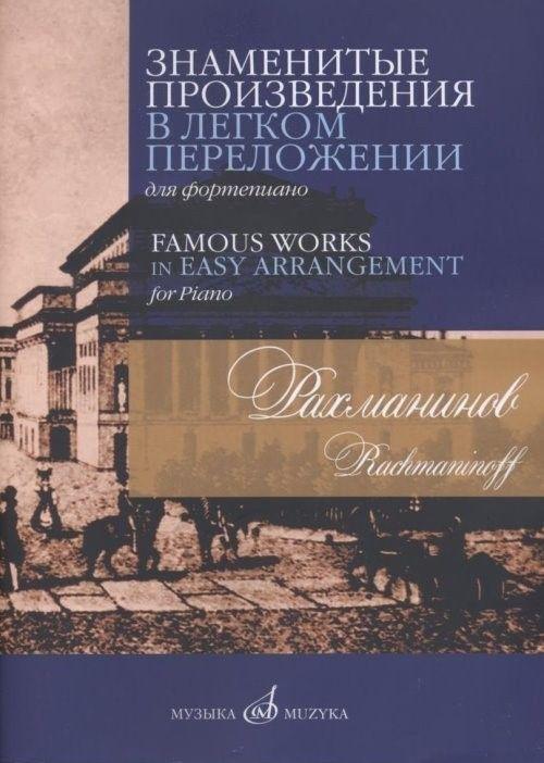 Знаменитые произведения в легком переложении для фортепиано / Сост. Д. Молин