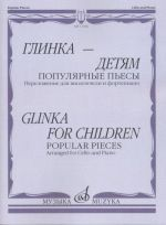 Glinka - for children. Popular pieces. Arr. fo cello & piano. Ed. by Chelkauskas Ju.