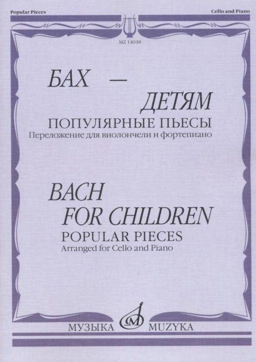 Baсh - for children. Popular pieces. Arr. for cello & piano