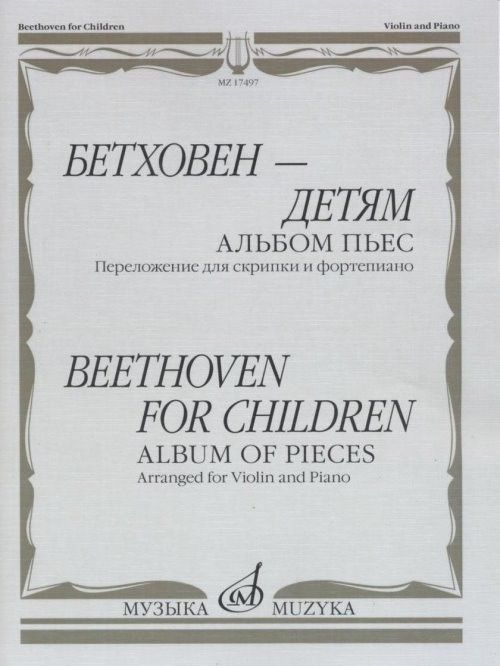 Beethoven - for children. Popular pieces. Arr. for violin & piano
