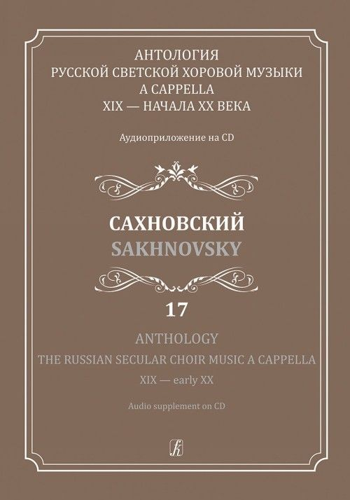 Anthology. The Russian Secular Choir Music A Cappella. XIX - early XX. Audio supplement on CD. Vol. 17. Sakhnovsky