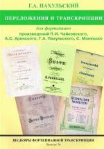 Masterpieces of piano transcription vol. 36. Tchaikovsky, Arensky, Pakhulsky, Monjushko