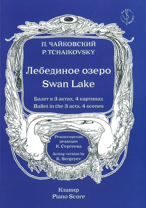 Swan Lake. In four acts. Piano score. Three languages (English, Russian, French)
