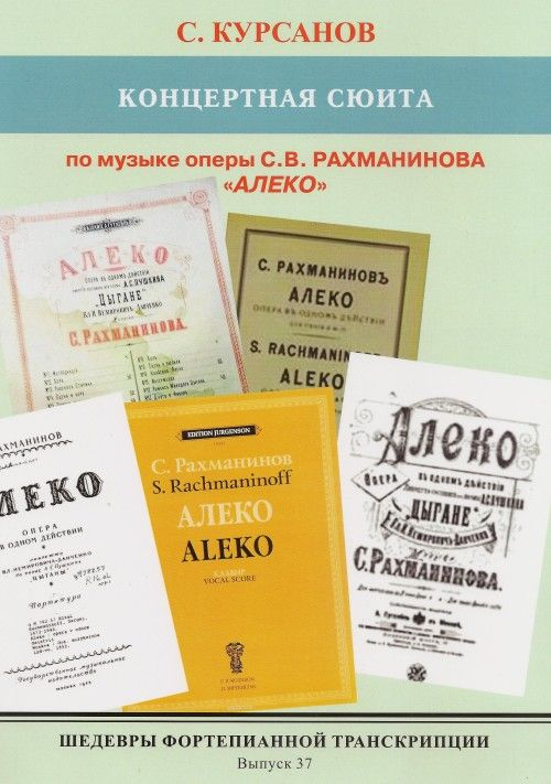 "Masterpieces of piano transcription vol. 37. Sergej Kursanov. Concert suite on ""Aleko"" opera music by S.V. Rakhmaninov"