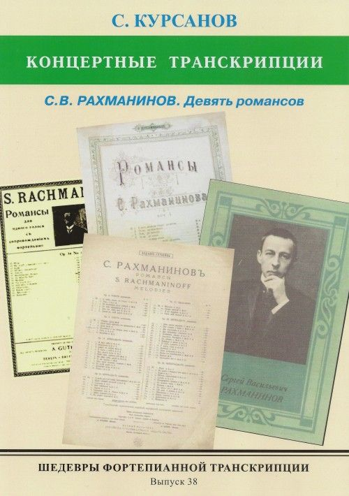Masterpieces of piano transcription vol. 38. Sergej Kursanov. Concert transcriptions. S.V. Rakhmaninov. Nine romances