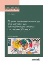 Fortepiannaja miniatjura otechestvennykh kompozitorov pervoj poloviny xx veka. Monografija