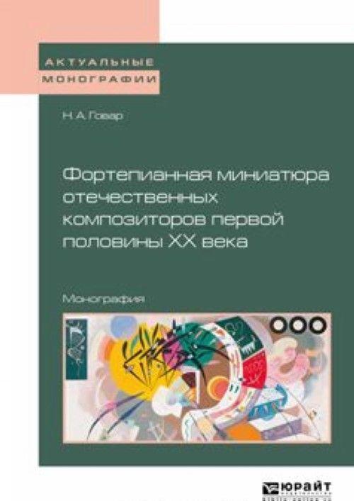 Фортепианная миниатюра отечественных композиторов первой половины xx века. Монография