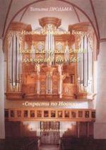 """I.S. Bakh. Tokkata (s fugoj) d-moll BWV 565. """"Strasti po Ioannu""""."""