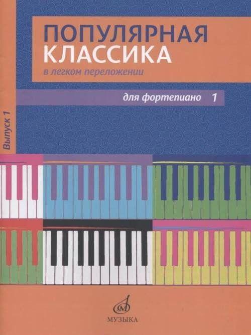 Популярная классика в легком переложении для фортепиано. Вып. 1.  Переложения Д. Молина, сост. Шпанова М.В
