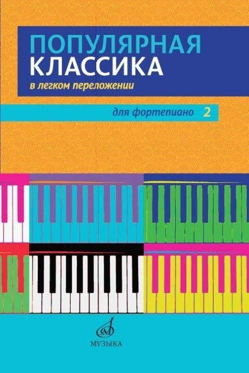 Популярная классика в легком переложении для фортепиано. Вып. 2.  Переложения Д. Молина