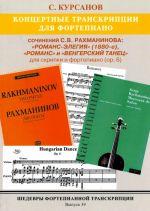 Masterpieces of piano transcription vol. 39. Sergei Kursanov. Concert transcriptions for piano. Rachmaninov, 3 pieces