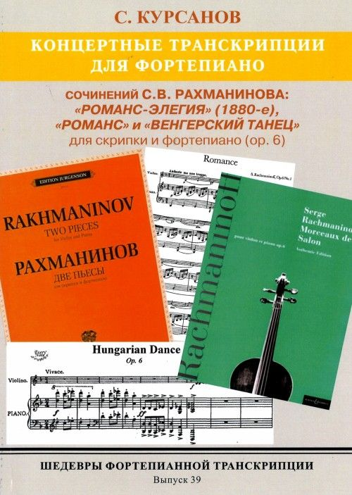 Masterpieces of piano transcription vol. 39. Sergei Kursanov. Concert transcriptions for piano. Rachmaninov, 3 pieces