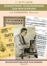 Masterpieces of piano transcription vol. 40. Sergei Kursanov. Concert transcriptions for piano. Rachmaninov, 5 pieces