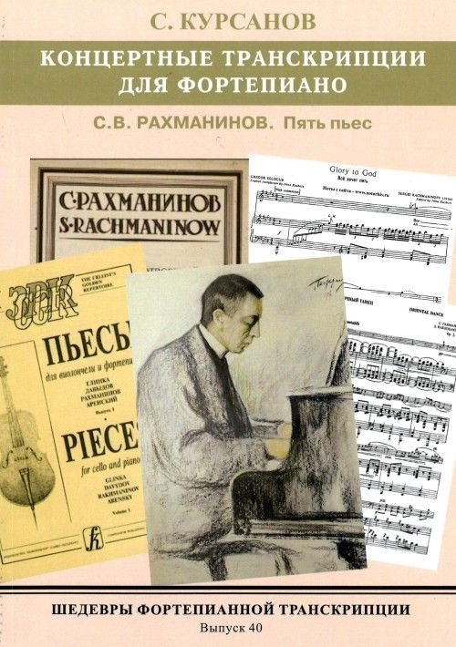 Masterpieces of piano transcription vol. 40. Sergei Kursanov. Concert transcriptions for piano. Rachmaninov, 5 pieces