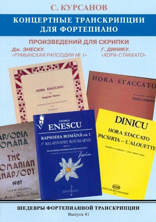 Masterpieces of piano transcription vol. 41. Sergei Kursanov.  Concert transcriptions for piano. Enesku, Romanian Rhapsody. Diniku, Hora-Staccato.