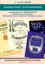 "Masterpieces of piano transcription vol.  42. Sergej Kursanov. Concert transcriptions for piano. Tchaikovsky: Italien capriccio, Spanish dance from ""Swan lake"""