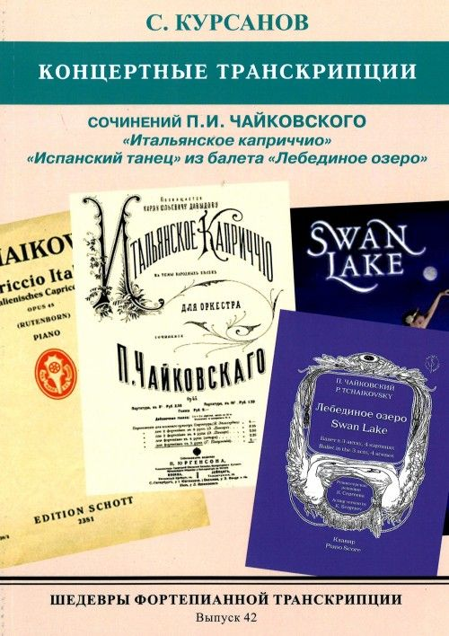 "Masterpieces of piano transcription vol.  42. Sergej Kursanov. Concert transcriptions for piano. Tchaikovsky: Italien capriccio, Spanish dance from ""Swan lake"""
