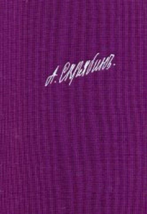 Scriabin. Collected Works. Vol. 4. The Poem of Ecstasy Op. 54. Full score