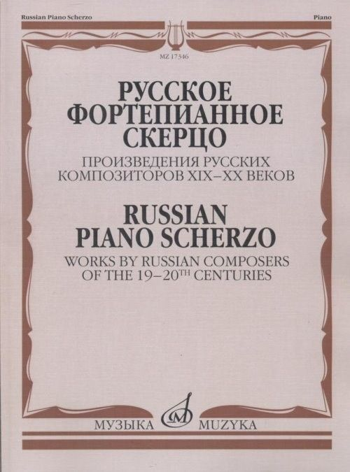 Russian Piano Scherzo. Works by Russian Composers of the XIX- XX centuries