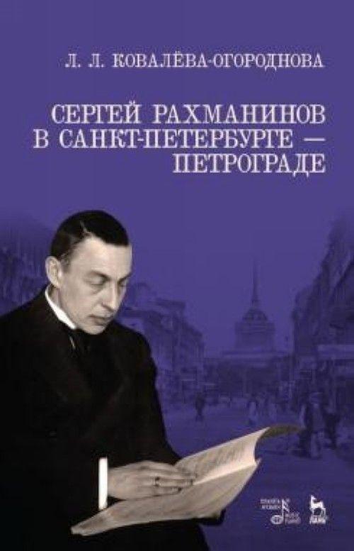 Sergej Rakhmaninov v Sankt-Peterburge-Petrograde
