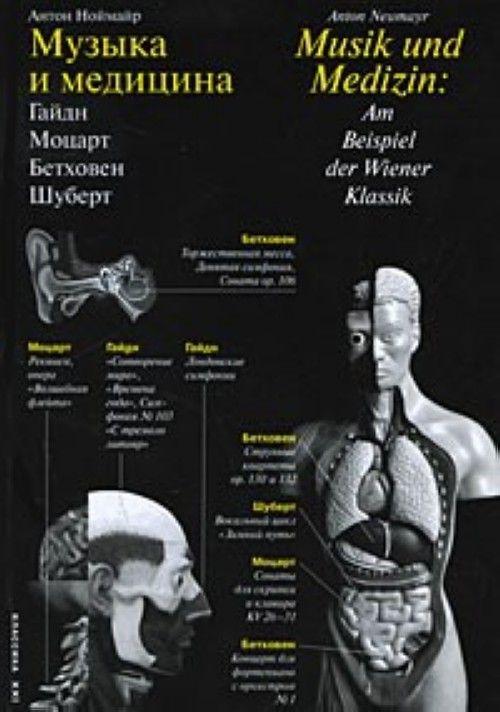 Muzyka i meditsina. Gajdn, Motsart, Betkhoven, Shubert