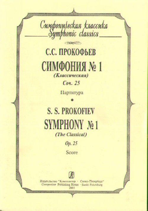 "Symphony No. 1 ""Classical"" for full symphony orchestra. Pocket Score."