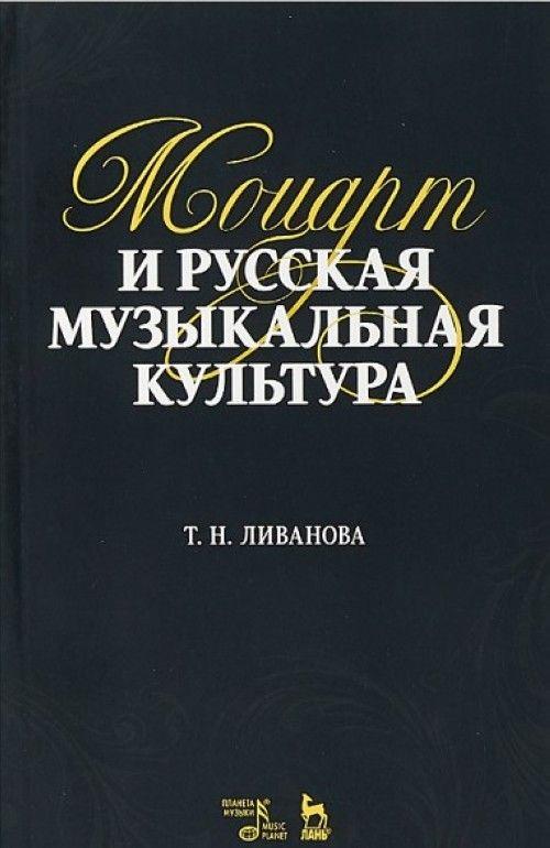 Моцарт и русская музыкальная культура. Учебное пособие
