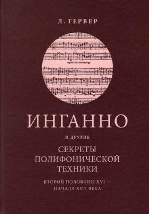 Inganno i drugie sekrety polifonicheskoj tekhniki vtoroj poloviny XVI - nachala XVII veka