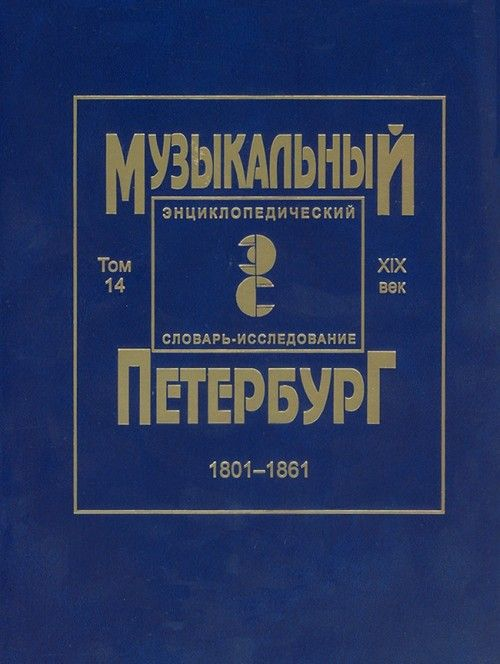 Musical Petersburg. Encyclopaedia-research. Volume 14. The 19th century. 1801-1861. Materials to encyclopaedia