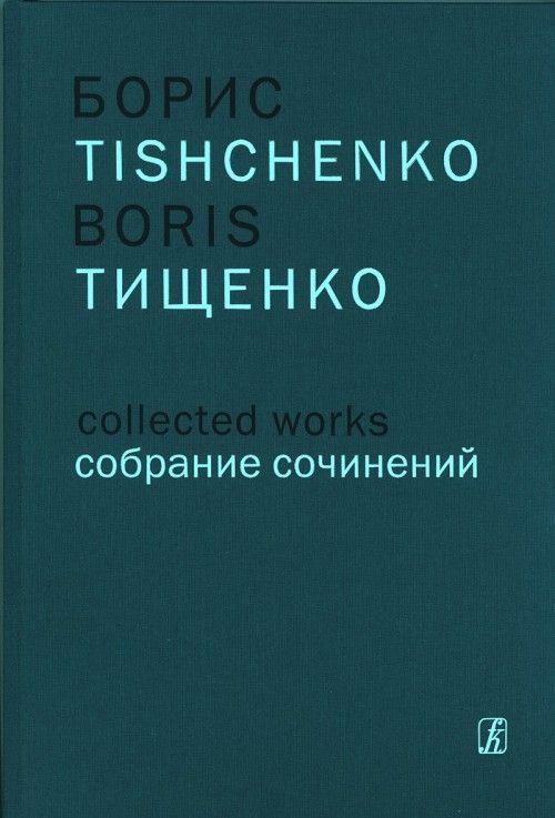 Борис Тищенко. Собрание сочинений. Том 15. Концерты.