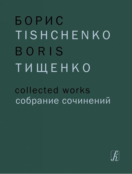 Boris Tishchenko. Collected Works. Vol. 2. Yaroslavna (Eclipse). Ballet in three acts. Op. 58. Piano score