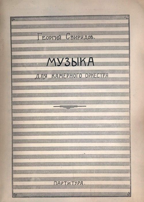 George Sviridov. Music for chamber orchestra. Score. Manuscript. PDF