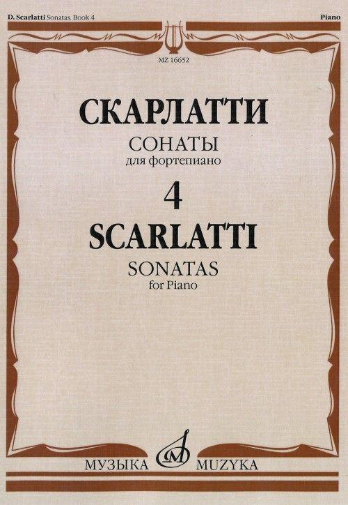Сонаты для фортепиано. Вып. 4.  Редакция А. Николаева и И. Окраинец