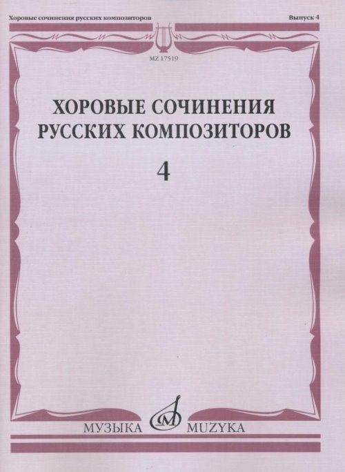 Pieces for male choir. Vol. 4. Russian authors