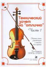 """Tekhnicheskij zachet na """"otlichno"""". Chast 1-2 s metodicheskimi rekomendatsijami. Sbornik gamm, uprazhnenij i etjudov dlja skripki. V 4-kh tetradjakh."""