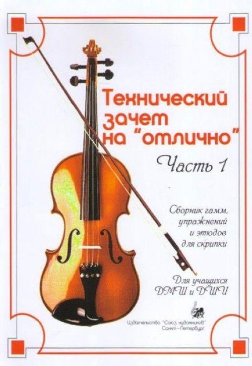 """Технический зачет на """"отлично"""". Часть 1-2 с методическими рекомендациями. Сборник гамм, упражнений и этюдов для скрипки. В 4-х тетрадях."""