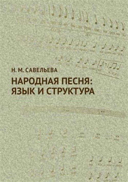 Narodnaja pesnja: jazyk i struktura: Uchebnoe posobie.