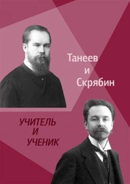 S. I. Taneev i A. N. Skrjabin. Uchitel i Uchenik